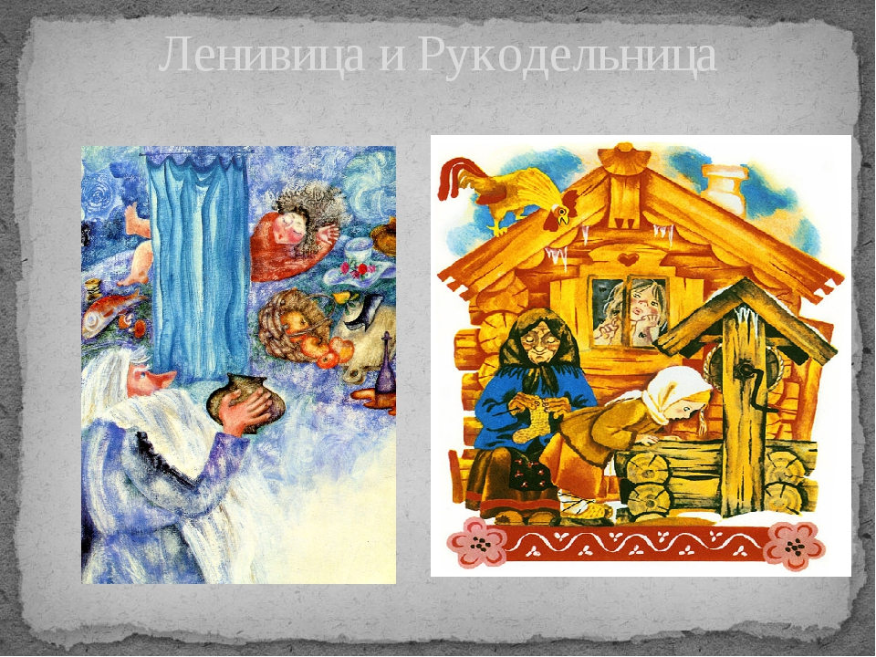 Ленивица и мороз иванович картинки к сказке