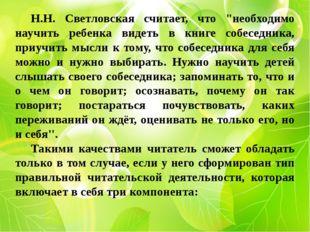 """Н.Н. Светловская считает, что """"необходимо научить ребенка видеть в книге собе"""