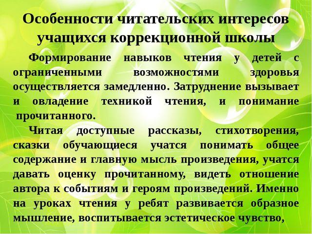 Особенности читательских интересов учащихся коррекционной школы Формирование...