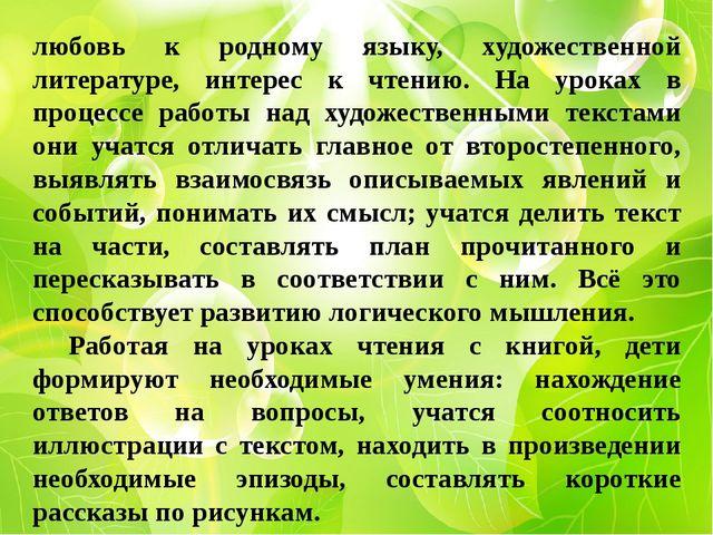 любовь к родному языку, художественной литературе, интерес к чтению. На урока...