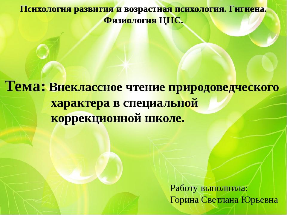 Психология развития и возрастная психология. Гигиена. Физиология ЦНС. Тема:...