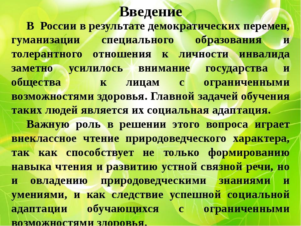 Введение В России в результате демократических перемен, гуманизации специальн...