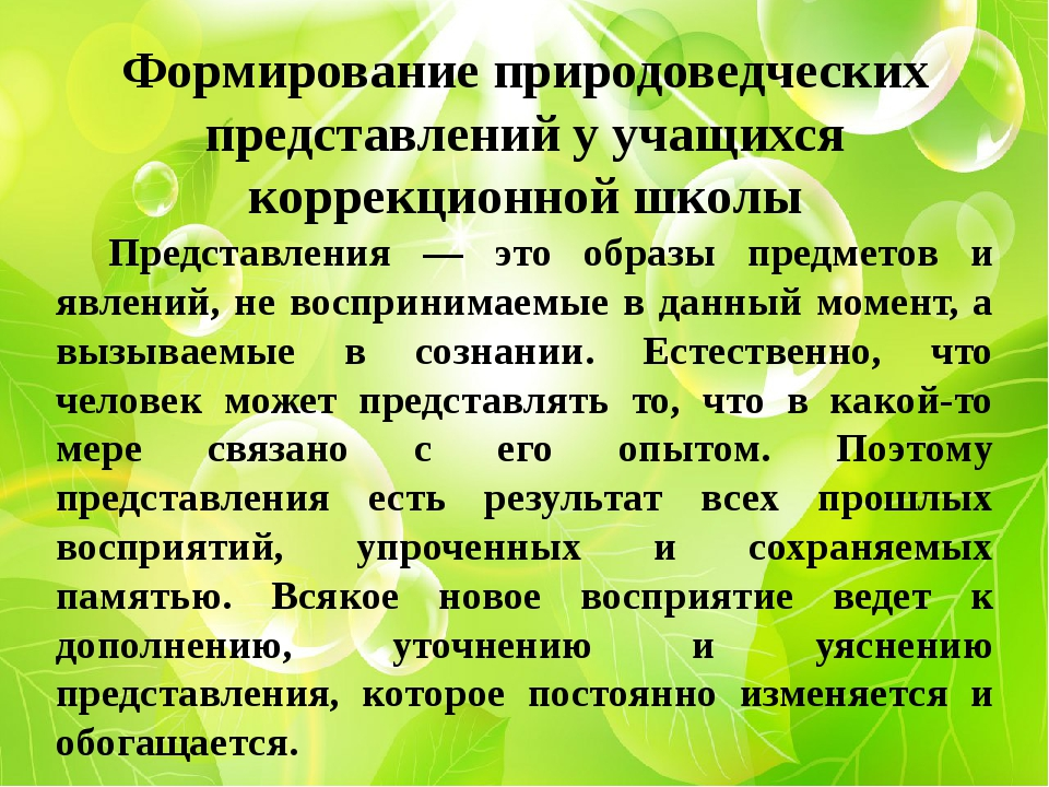 Формирование природоведческих представлений у учащихся коррекционной школы Пр...