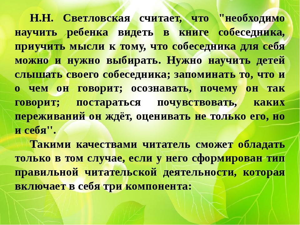 """Н.Н. Светловская считает, что """"необходимо научить ребенка видеть в книге собе..."""