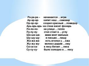 Ра-ра-ра – начинается …игра Ар-ар-ар- кипит наш …самовар Ор-ор-ор- созрел кр