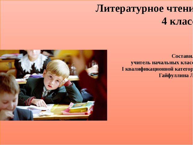 Литературное чтение 4 класс Составила: учитель начальных классов I квалифика...