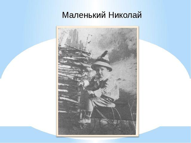 Маленький Николай