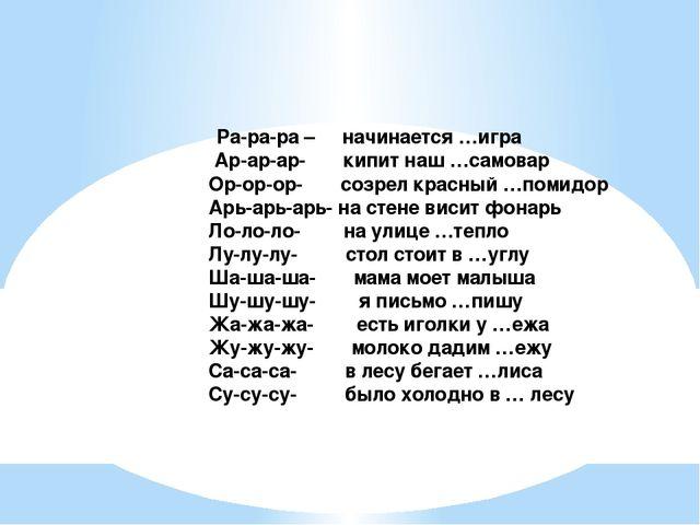 Ра-ра-ра – начинается …игра Ар-ар-ар- кипит наш …самовар Ор-ор-ор- созрел кр...