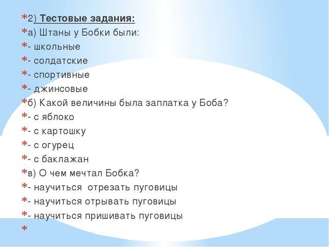 2) Тестовые задания: а) Штаны у Бобки были: - школьные - солдатские - спортив...
