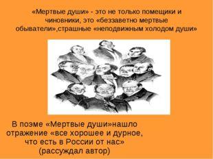 «Мертвые души» - это не только помещики и чиновники, это «беззаветно мертвые