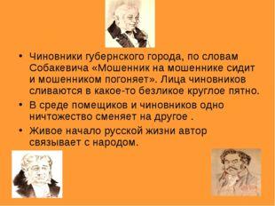 Чиновники губернского города, по словам Собакевича «Мошенник на мошеннике сид