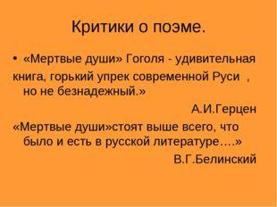 Критики о поэме. «Мертвые души» Гоголя - удивительная книга, горький упрек со