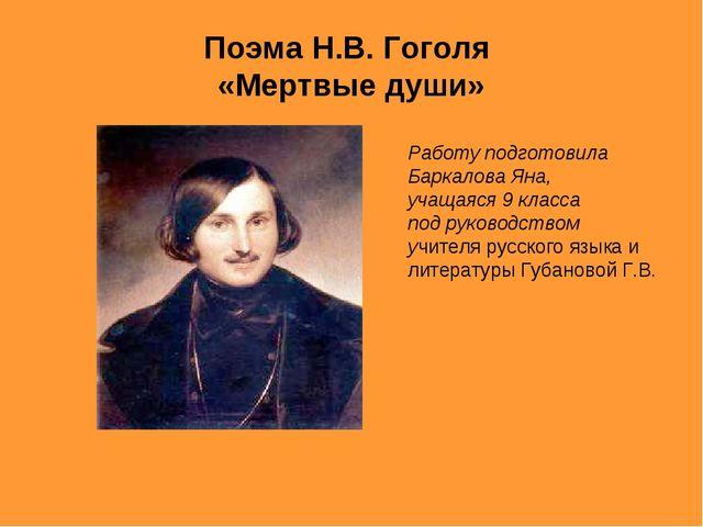 Поэма Н.В. Гоголя «Мертвые души» щ Работу подготовила Баркалова Яна, учащаяся...