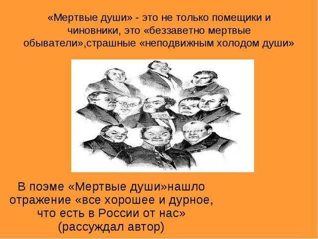 «Мертвые души» - это не только помещики и чиновники, это «беззаветно мертвые...