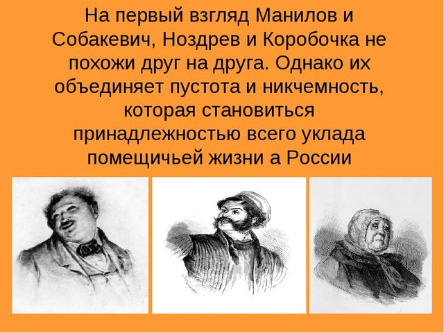 На первый взгляд Манилов и Собакевич, Ноздрев и Коробочка не похожи друг на д...