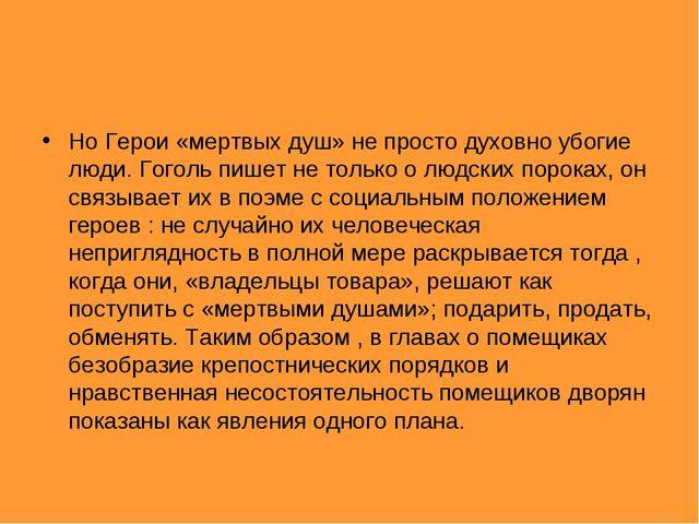 Но Герои «мертвых душ» не просто духовно убогие люди. Гоголь пишет не только...