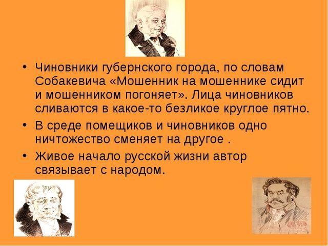 Чиновники губернского города, по словам Собакевича «Мошенник на мошеннике сид...