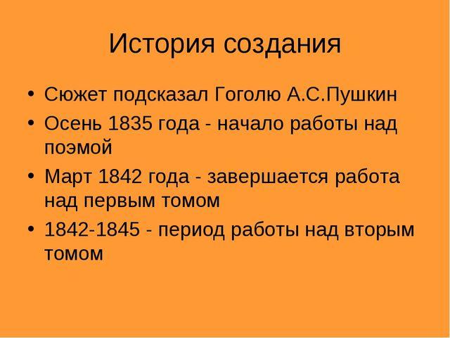 История создания Сюжет подсказал Гоголю А.С.Пушкин Осень 1835 года - начало р...