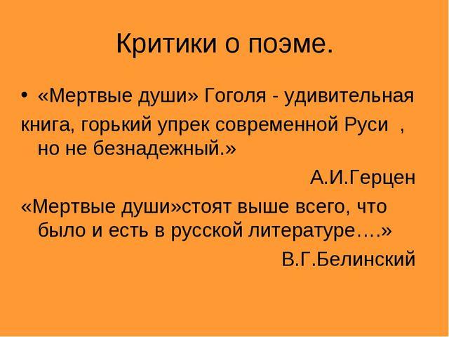 Критики о поэме. «Мертвые души» Гоголя - удивительная книга, горький упрек со...