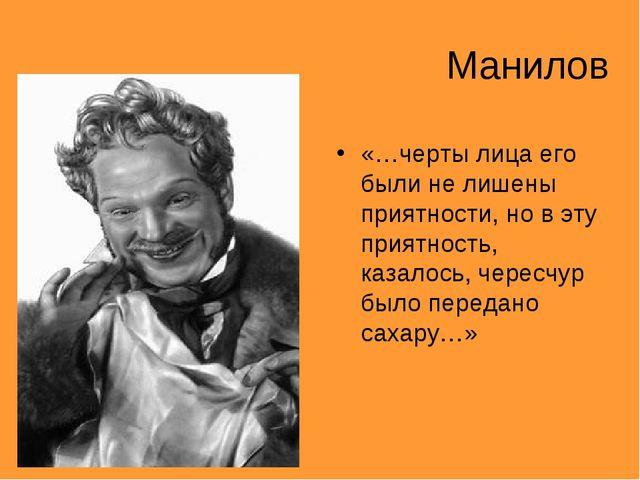 Манилов «…черты лица его были не лишены приятности, но в эту приятность, каза...