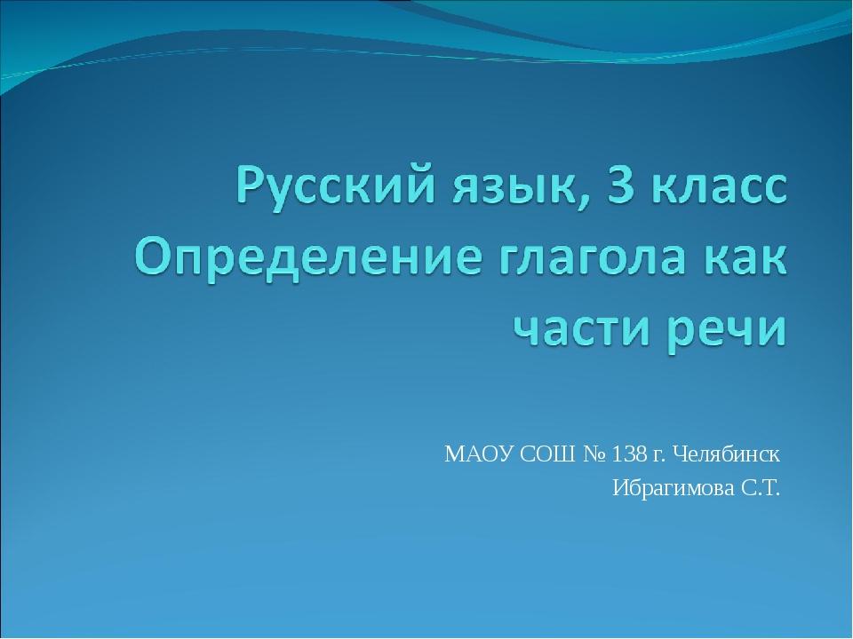 МАОУ СОШ № 138 г. Челябинск Ибрагимова С.Т.