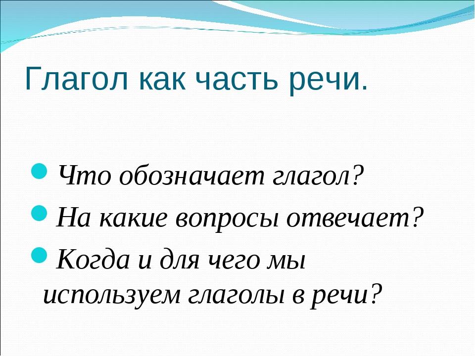 Глагол как часть речи. Что обозначает глагол? На какие вопросы отвечает? Когд...