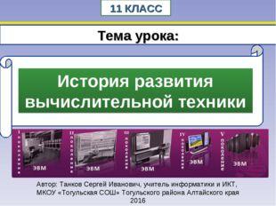 11 КЛАСС Тема урока: Автор: Танков Сергей Иванович, учитель информатики и ИКТ