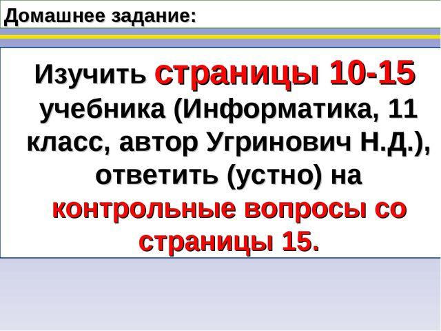 Домашнее задание: Изучить страницы 10-15 учебника (Информатика, 11 класс, авт...