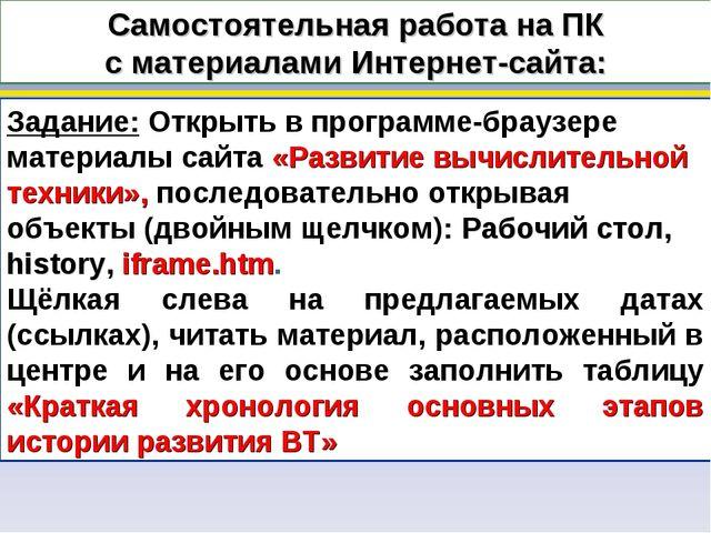 Самостоятельная работа на ПК с материалами Интернет-сайта: Задание: Открыть в...