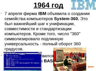 Студенты Пол Аллен и Билл Гейтс впервые использовали язык Бейсик для программ