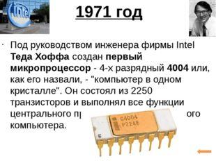 """Фирма Apple Computer построила персональный компьютер Apple """"Lisa"""" - первый к"""