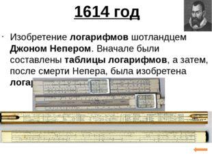 Англичанин Чарльз Беббидж изобрел разностную машину, предназначенную для расч