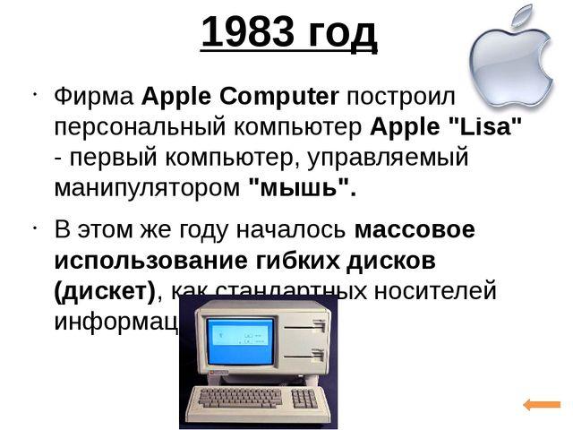 Главным событием в мире программного обеспечения персональных компьютеров ста...