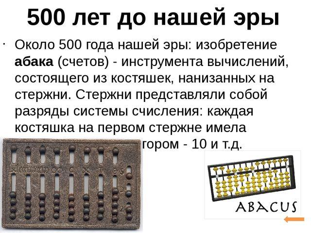 Американец Герман Холлерит построил статистический табулятор с целью ускорить...