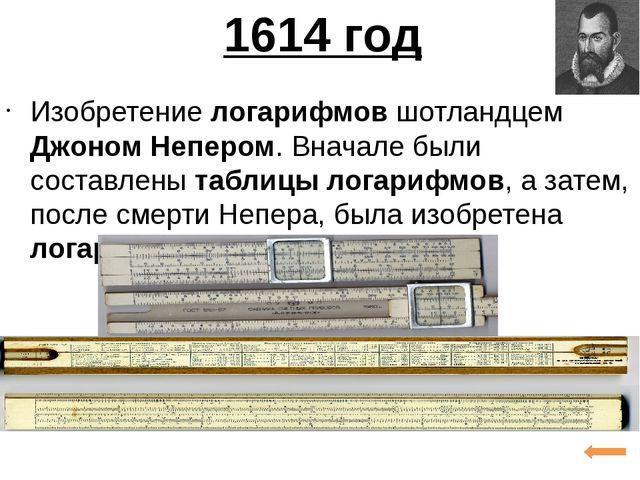 Англичанин Чарльз Беббидж изобрел разностную машину, предназначенную для расч...