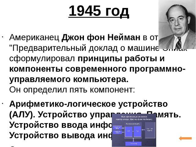 7 апреля фирма IBM объявила о создании семейства компьютеров System-360. Это...
