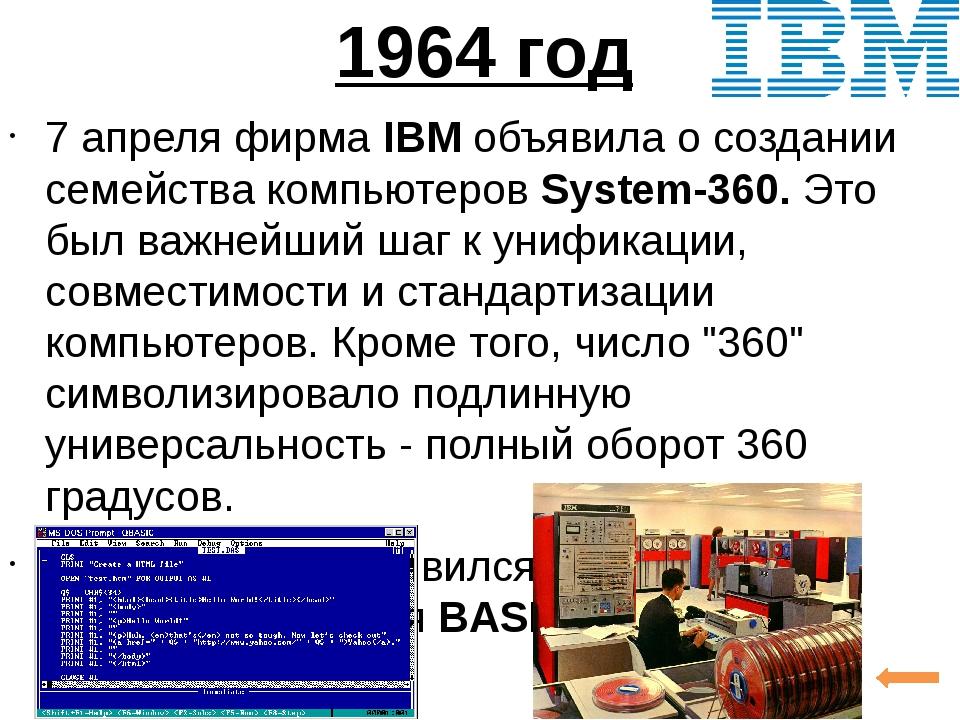 Студенты Пол Аллен и Билл Гейтс впервые использовали язык Бейсик для программ...