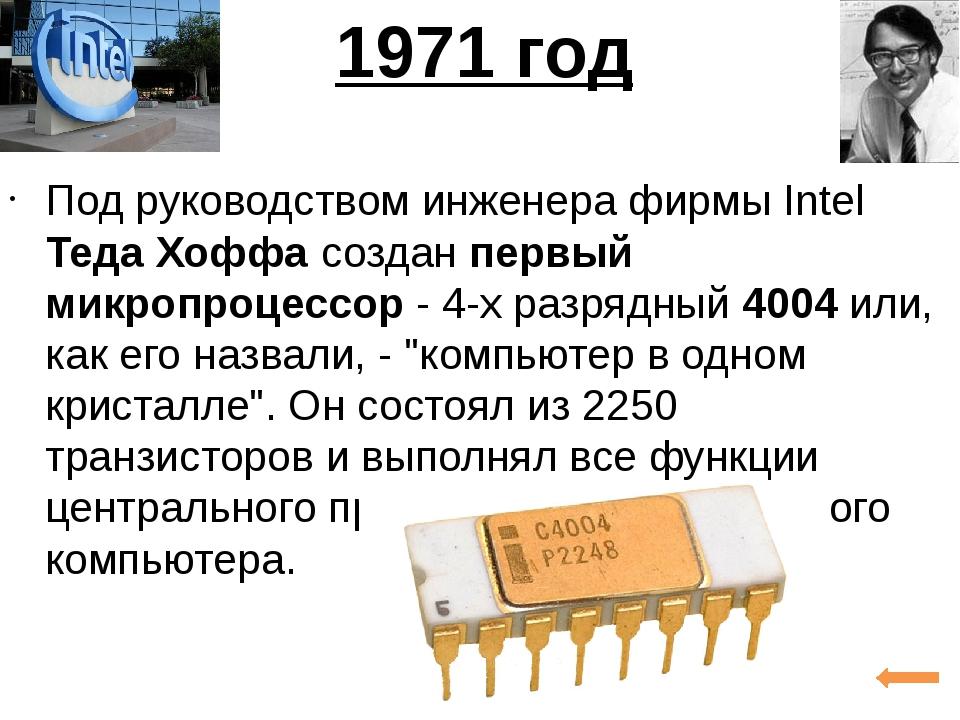 """Фирма Apple Computer построила персональный компьютер Apple """"Lisa"""" - первый к..."""