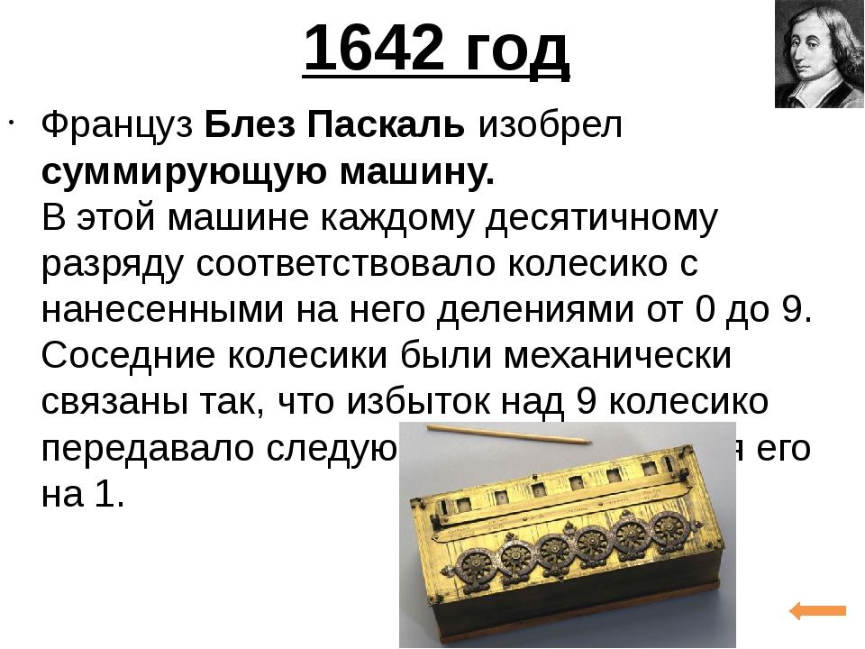 Около 500 года нашей эры: изобретение абака (счетов) - инструмента вычислений...