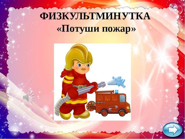 СИТУАЦИИ Пожарным необходимо сообщить… Фамилию, адрес, возраст, ваш рост, цве...