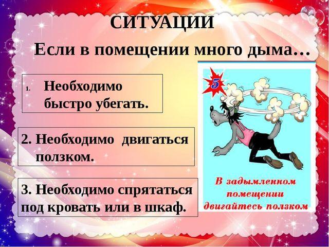 ИГРА «Вызови пожарных»