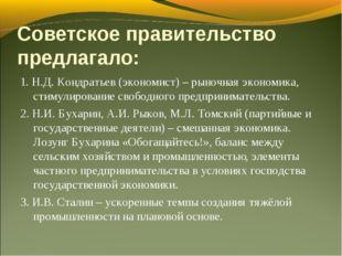 Советское правительство предлагало: 1. Н.Д. Кондратьев (экономист) – рыночная