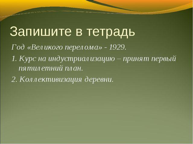 Запишите в тетрадь Год «Великого перелома» - 1929. 1. Курс на индустриализаци...