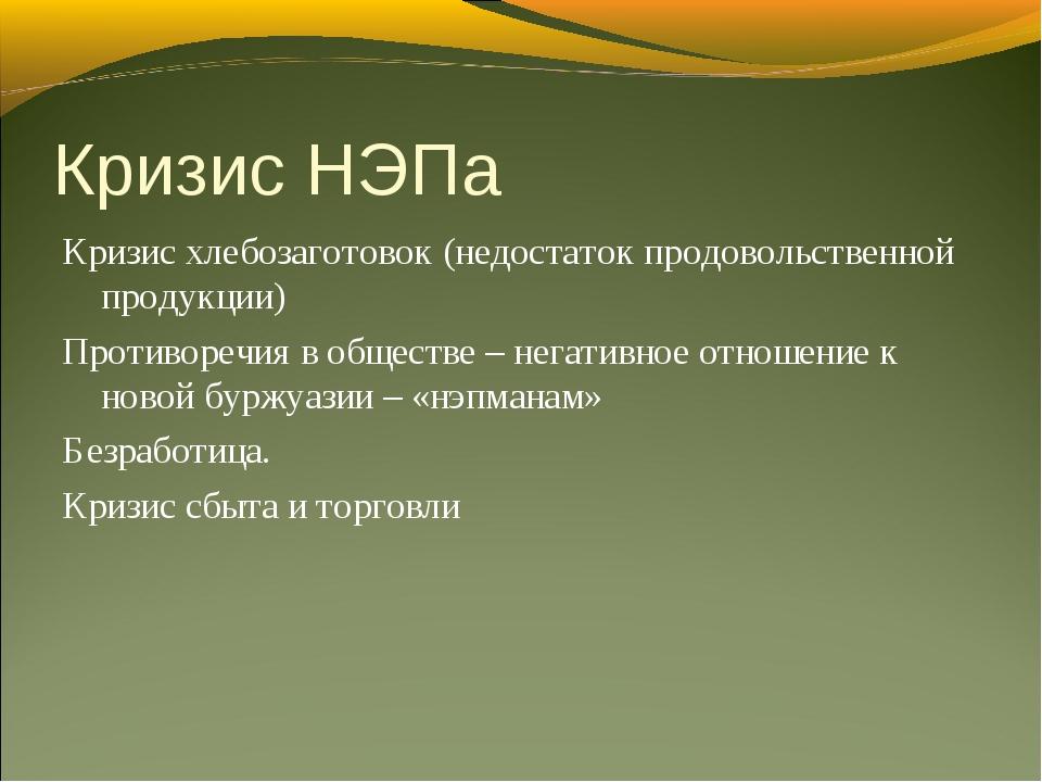 Кризис НЭПа Кризис хлебозаготовок (недостаток продовольственной продукции) Пр...