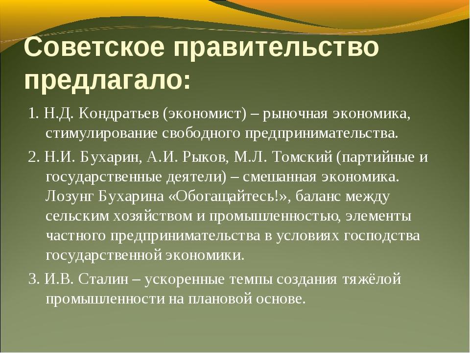 Советское правительство предлагало: 1. Н.Д. Кондратьев (экономист) – рыночная...