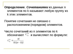 Определение. Сочетаниями из данных n элементов по k называют любую группу из