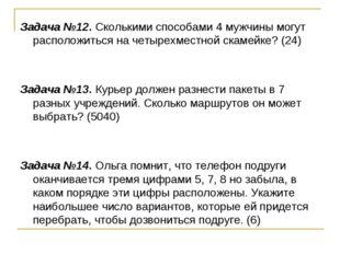 Задача №12. Сколькими способами 4 мужчины могут расположиться на четырехместн