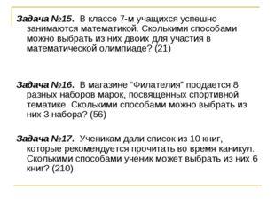 Задача №15. В классе 7-м учащихся успешно занимаются математикой. Сколькими с