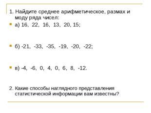 1. Найдите среднее арифметическое, размах и моду ряда чисел: а) 16, 22, 16, 1