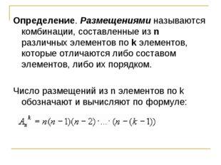Определение. Размещениями называются комбинации, составленные из n различных